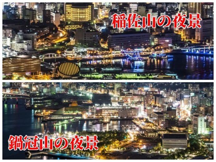 稲佐山と鍋冠山の長崎の夜景