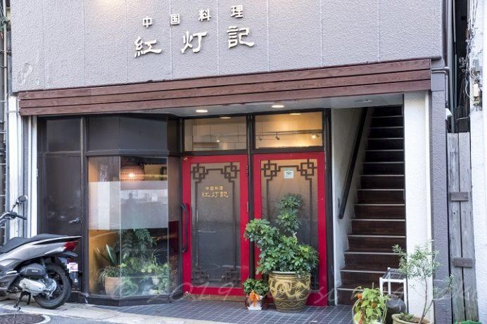 中国料理 紅灯記(長崎市万才町)、ミシュラン掲載店