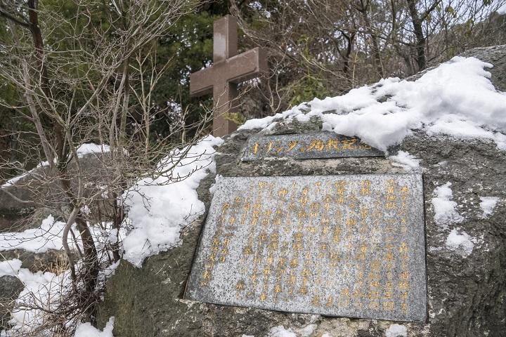 雲仙地獄(長崎県雲仙市小浜町)のキリシタン殉教碑