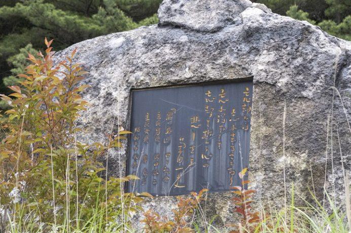 真知子岩(雲仙地獄)