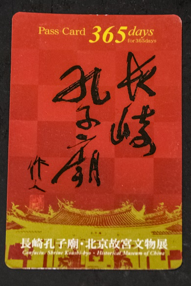 長崎孔子廟の年間パスポート