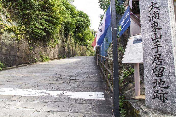 オランダ坂(切り通し、ロティ坂)長崎市東山手
