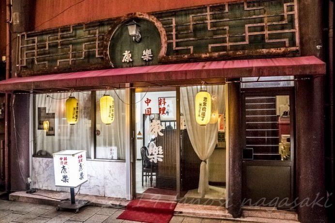 康楽(カンロ)・長崎市本石灰町、思案橋横丁