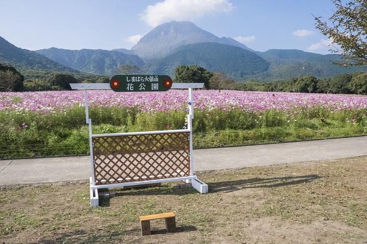 しまばら火張山公園(長崎県島原市上折橋町)