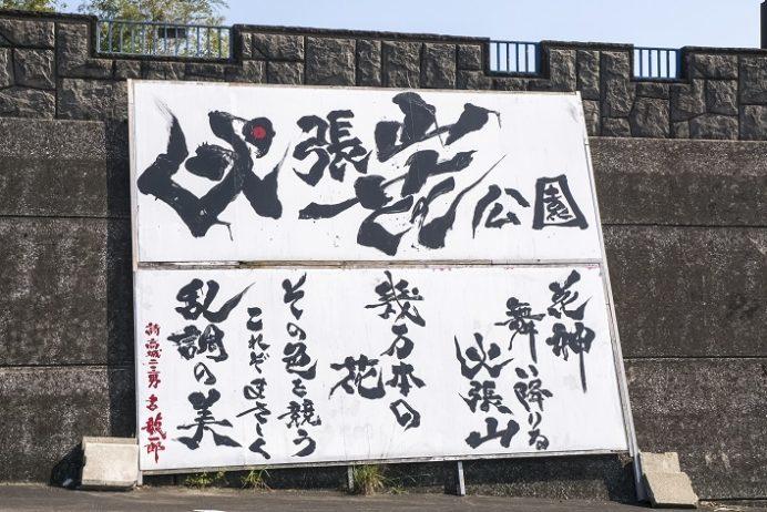 しまばら火張山花公園(長崎県島原市上折橋町)