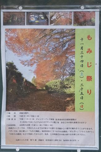 浄漸寺の紅葉(佐世保市上原町)