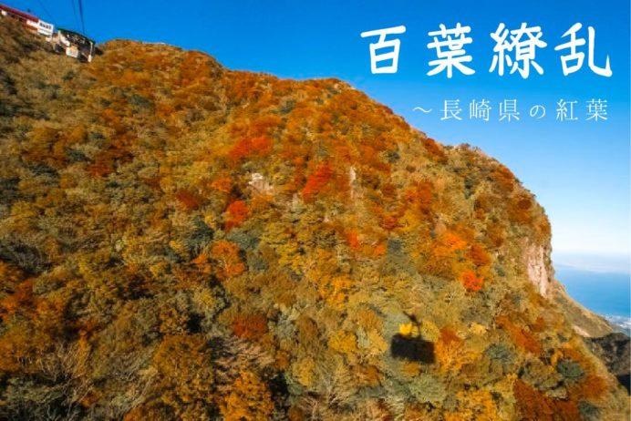 長崎県の紅葉