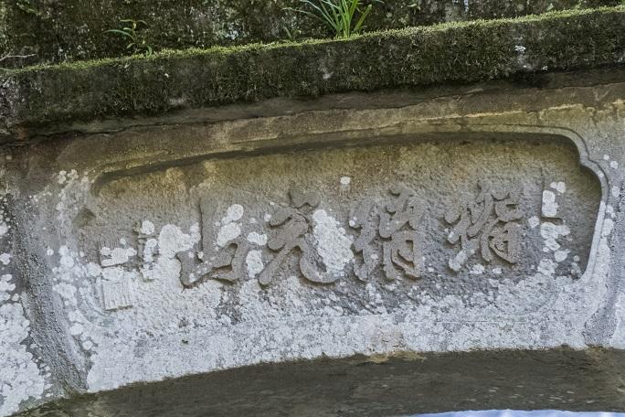 瑠璃光山 妙相寺(長崎市本河内)