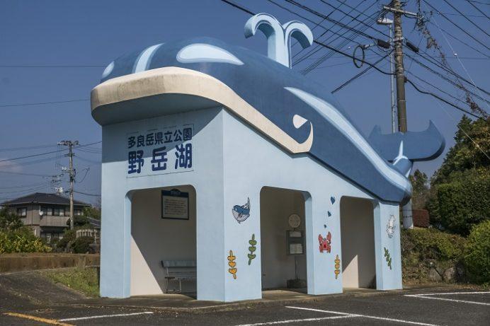 野岳湖公園(大村市)、鯨(クジラ)のバス停