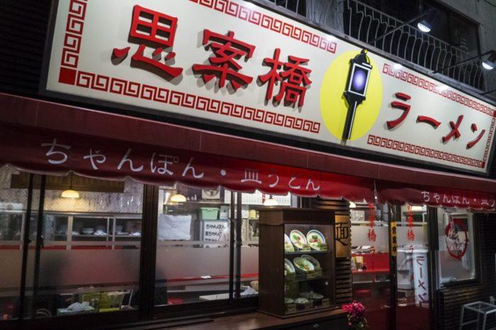 思案橋ラーメン(長崎市浜町)