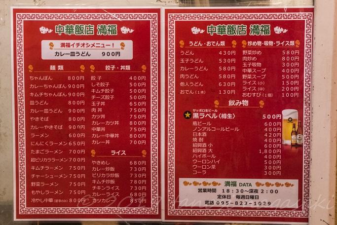 中華和風料理 満福(長崎市本石灰町、思案橋横丁)