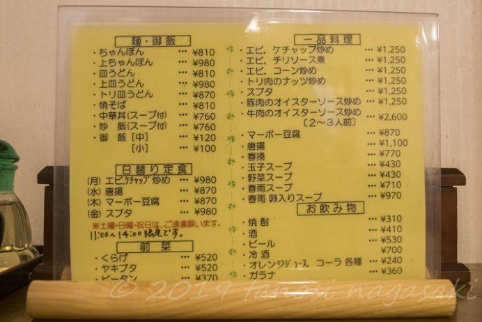 中華飯店 ながさこ(長崎県長与)