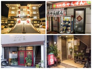 【全て実食】ミシュラン長崎で掲載「ちゃんぽん全7店を網羅」