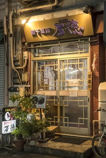 餃子菜館 万徳(長崎市銅座町