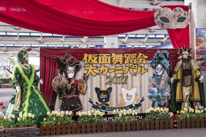 ハウステンボス(長崎県佐世保市)、仮面舞踏会