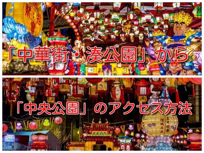 長崎ランタンフェスティバル、湊公園と中央公園