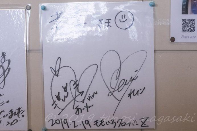 老李(ラオリー) 新地中華街本店の芸能人のサイン