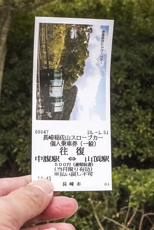 稲佐山スロープカー(長崎市)