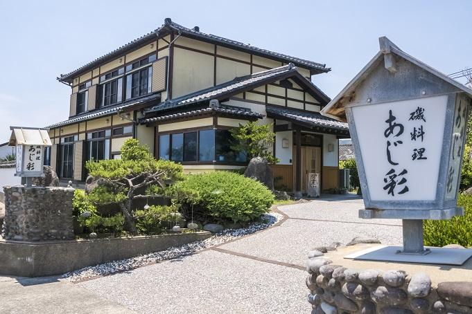 磯料理 あじ彩(諫早市森山町唐比西)