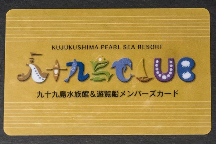九十九島遊覧船・パールシーリゾート(長崎県佐世保市)、年間パスポート(九十九島CLUB)