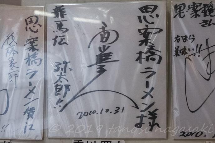 思案橋ラーメン(長崎市浜町)のサイン