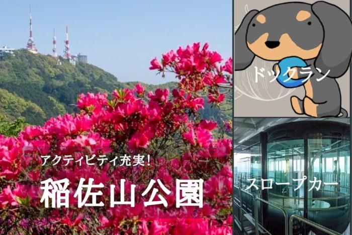 稲佐山公園【遊具の場所が一目瞭然〈特製マップ〉】
