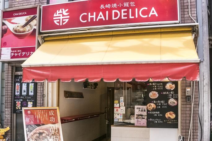 長崎燒小籠包 チャイデリカ(長崎中華街そば)
