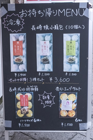 長崎燒小籠包 チャイデリカ(長崎中華街そば)メニュー