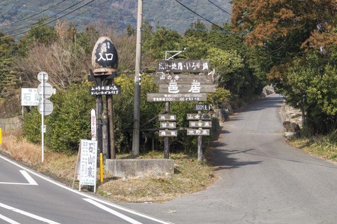 山の寺 邑居(南島原市深江)