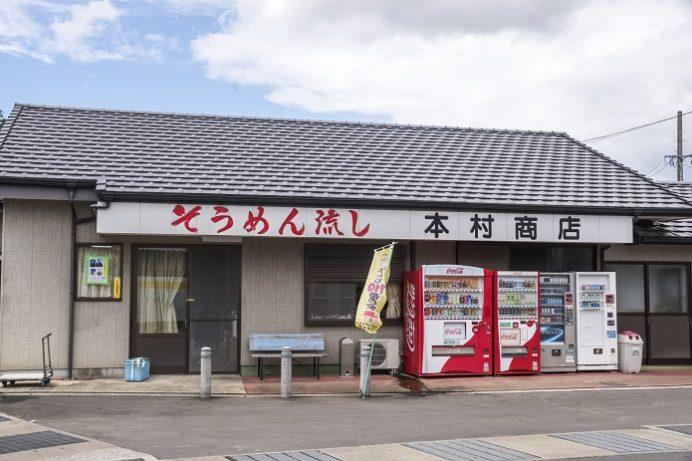宇土出口そうめん流し(本村商店)、島原市中尾町