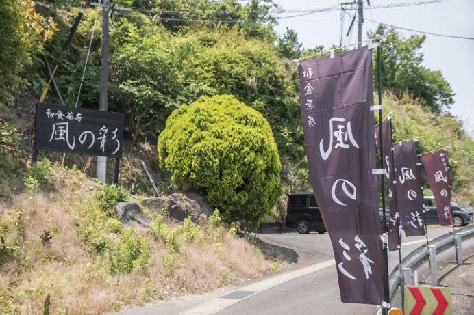 和食茶房 風の彩(長崎県諫早市多良見町)