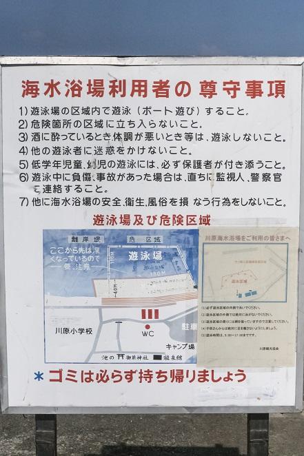 川原海水浴場(長崎市三和)