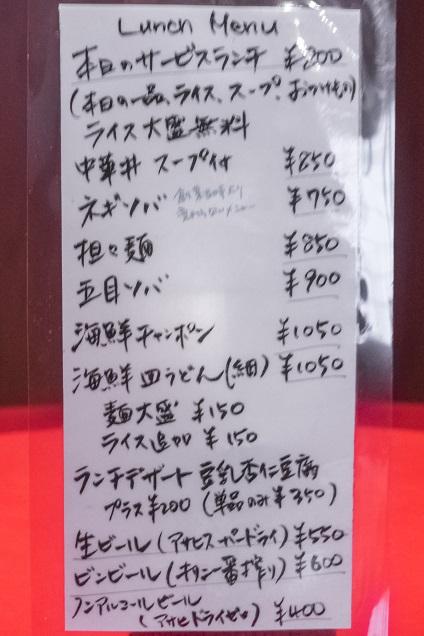 中国料理 紅灯記(長崎市万才町)、ミシュラン掲載店の日替わりランチ(麻婆豆腐)