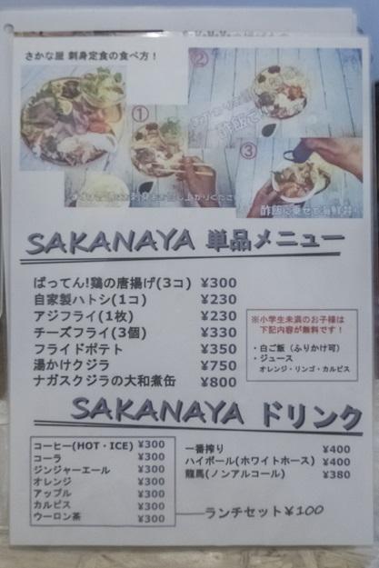 海鮮丼専門店 さかな屋(長崎市平和町)