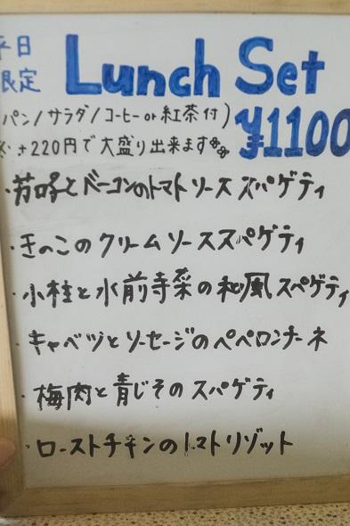 パスタクラブ フェローズ(諫早市松里町)のランチ