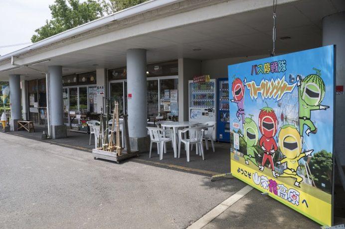 山茶花高原ピクニックパーク(諫早市小長井町)のフルーツバス停のキーホルダー