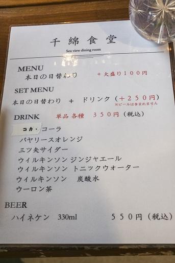 千綿食堂(東彼杵郡東彼杵町 JR千綿駅)