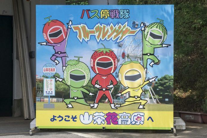 山茶花高原ピクニックパーク(諫早市小長井町)のフルーツバス停