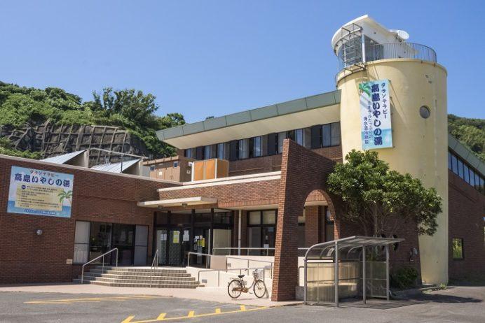 高島いやしの湯(長崎市高島)