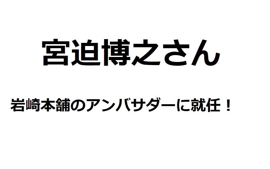 【雨上がりの宮迫さん】角煮まんじゅうの岩崎本舗からアンバサダーに任命される!