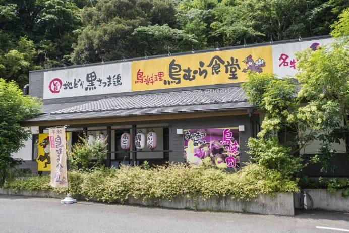 鳥むら食堂(諫早市川床町)