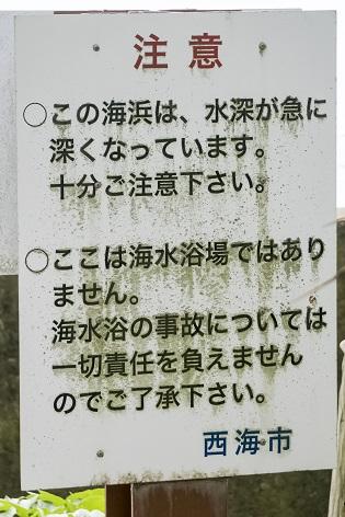 雪浦海浜公園(西海市大瀬戸町)