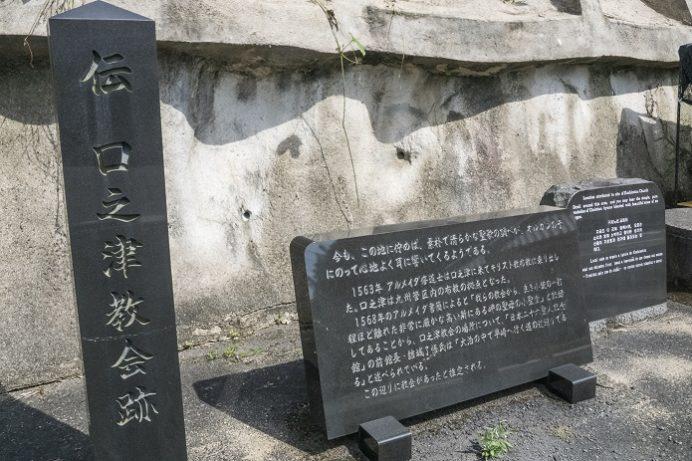 伝 口之津教会跡(南島原市口之津町)