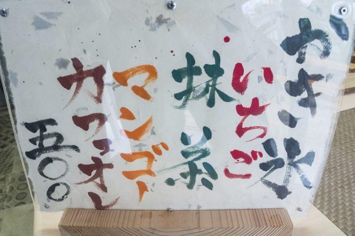 famous niche(フェイマスニッチ) 、長与町岡郷のかき氷