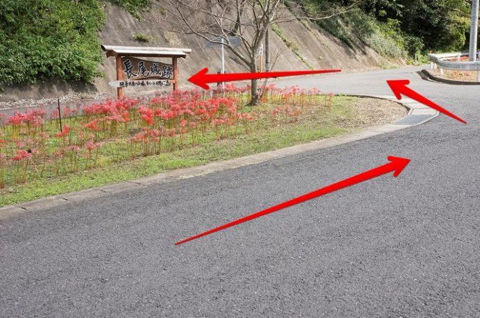 長尾城跡公園(長崎県西海市)の行き方