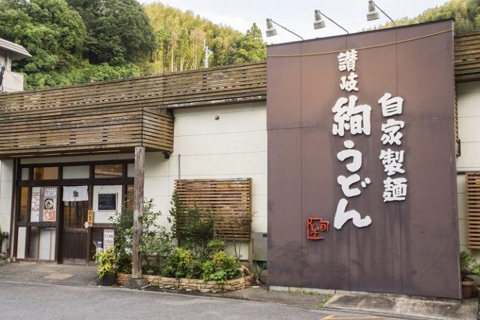 讃岐絢うどん(長与町)