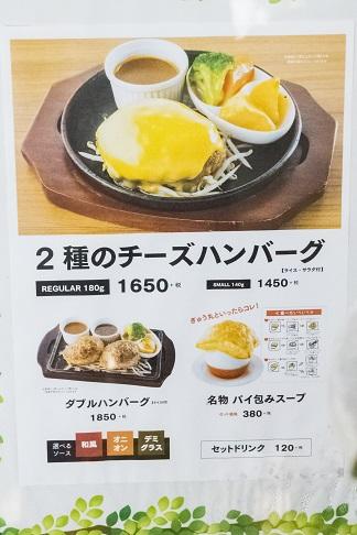 ぎゅう丸茶寮諫早店(長崎県諫早市鷲崎町)の2種のチーズハンバーグ