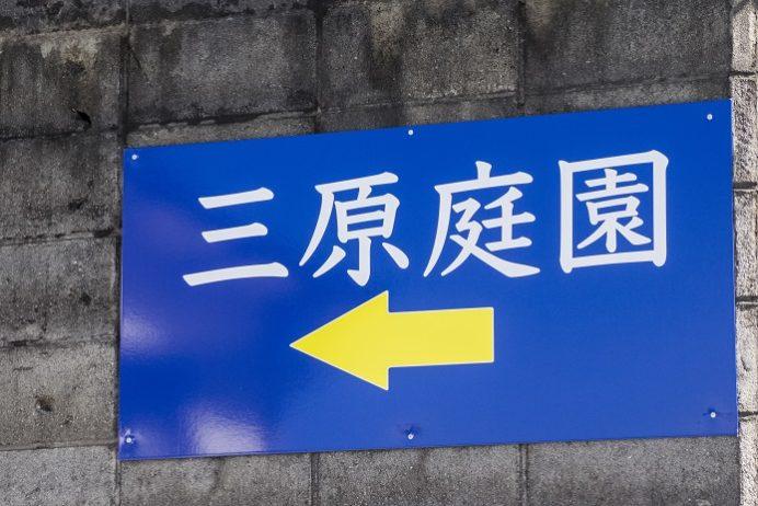 三原庭園(石原和幸デザイン研究所 長崎支社)、長崎市三原へのアクセス
