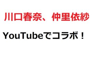 川口春奈、仲里依紗がYouTubeでコラボしてるYOー【長崎県2大スター】