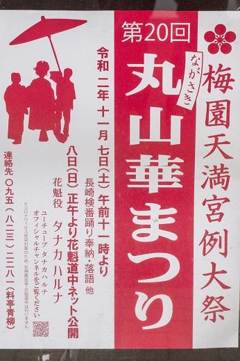 丸山華まつり(長崎市)
